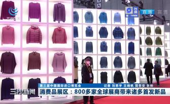 消费品展区:800多家全球展商带来诸多首发新品