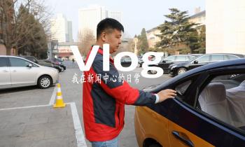两会Vlog?#20309;?#22312;新闻中心的日常