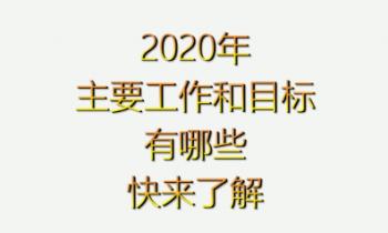 2020年主要工作和目标有哪些 快来了解!