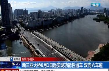 新三亞大橋6月1日起實現功能性通車 雙向六車道