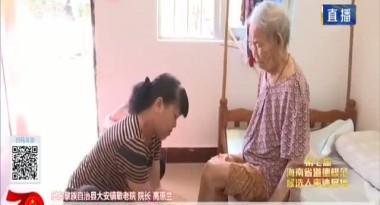 第七届海南省道德模范候选人事迹展播 高惠兰:28年用爱守护孤寡老人