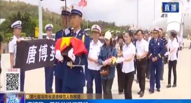 第七届海南省道德模范人物展播  唐博英:勇敢的逆行英雄