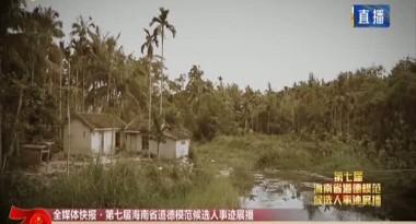 第七届海南省道德模范候选人事迹展播  郑文泰:倾毕生积蓄打造绿色梦想