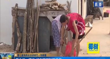 第七届海南省道德模范人物展播 黄文华:坚持47年照顾智障弟弟