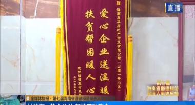 第七届海南省道德模范候选人事迹展播 林钦存:热心公益 帮扶困难群众
