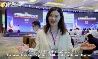 双语Vlog | 2021文昌国际航空航天论坛于海口圆满结束