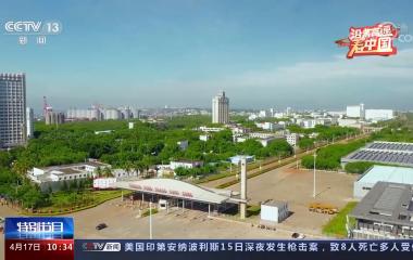 """沿着高速看中国·海南环岛高速·洋浦:打造海南自贸港""""样板间"""""""