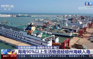 沿着高速看中国·海南环岛高速·海口:海口新海港 连接国家高速公路网