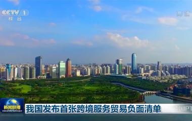 央視《新聞聯播》:我國發布首張跨境服務貿易負面清單