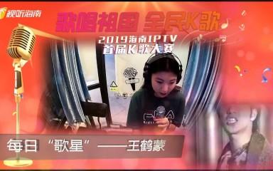 """歌唱祖国 每日""""歌星""""——15岁萌妹王鹤蒙"""