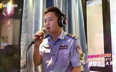 """歌唱祖国 每日""""歌星""""——警察蜀黍袁雨田"""
