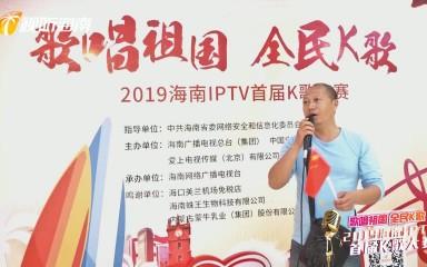 """歌唱祖国 每日""""歌星""""——东北游客献唱《歌唱祖国》"""