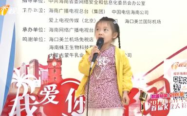 """歌唱祖国 每日""""歌星""""——六岁萌娃陈添乐"""