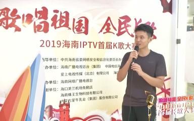 """歌唱祖国 每日""""歌星""""——山东大学生洪源倾情献唱"""