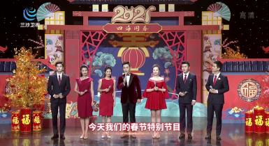 四海同春——三沙卫视2021年春节特别节目