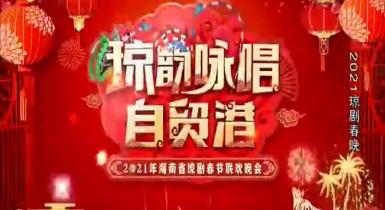 琼韵咏唱自贸港—2021年海南省琼剧春节联欢晚会