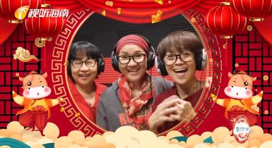 马来西亚版《恭喜发财》:麦英、麦华、麦云,喜气洋洋贺新春