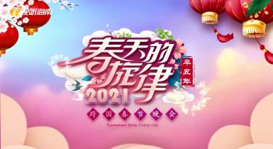 """""""春天的旋律""""2021跨国春节晚会(上)"""
