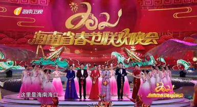 2021海南省春节联欢晚会