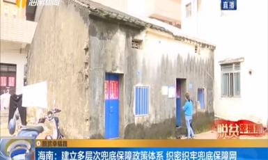 海南:建立多层次兜底保障政策体系 织密织牢兜底保障网