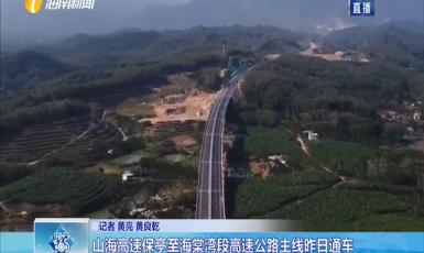 山海高速保亭至海棠湾段高速公路主线昨日通车