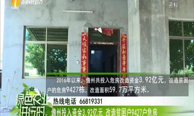 儋州投入资金3.92亿元 改造贫困户9427户危房