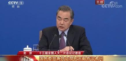 【十三届全国人大二次会议记者会】环球时报环球网记者向国务委员兼外交部长王毅提问