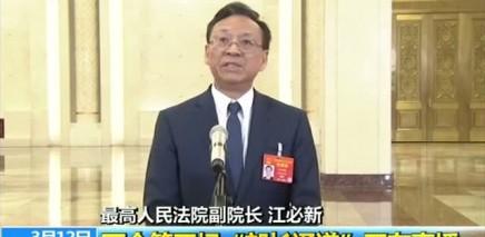 【部长通道】财新周刊财新网记者向江必新提问