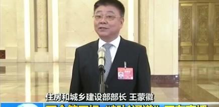 【部长通道】中国建设报记者向王蒙徽提问