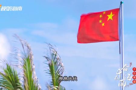 奋斗在海南 不负青春 | 十·一特辑《我和我的祖国》