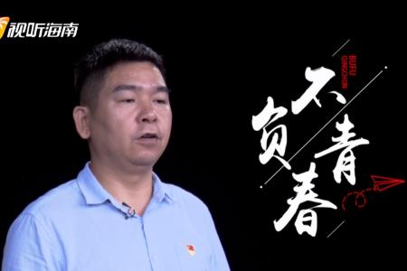 奮斗在海南 不負青春 | 陳紅軍:在扶貧的實踐火花中實現人生價值