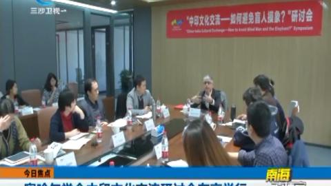 察哈尔学会中印文化交流研讨会在京举行