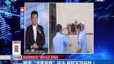 """广东:10户家庭房屋被喷上""""涉毒家庭""""字样 您怎么看?"""