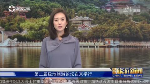 《中国旅游新闻》2018年09月03日