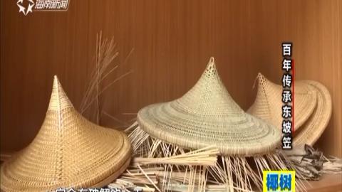 百年传承东坡笠