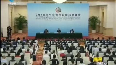 习近平同中非合作论坛前任共同主席国和新任共同主席国元首共见记者