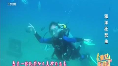 《美女乐游记》 海洋狂想曲