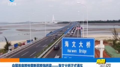 中國首座跨地震斷層跨海橋梁——海文大橋正式通車