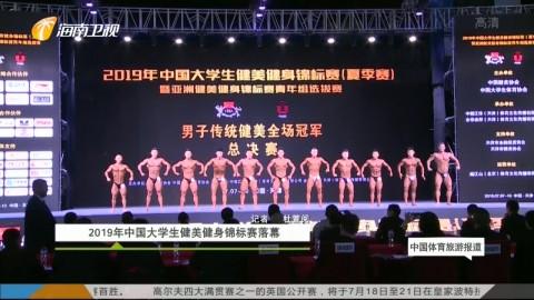 《中国体育旅游报道》2019年07月17日