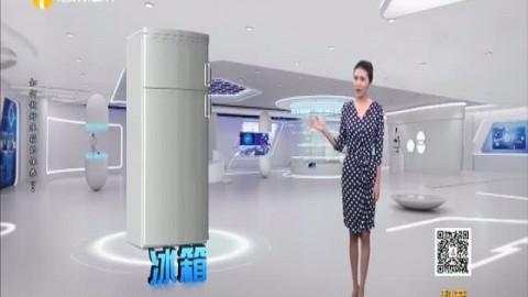 科普一分钟 我们应该如何保养冰箱