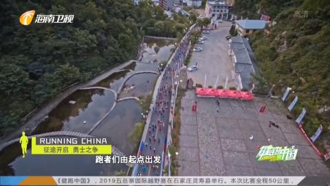《健跑中國》2019年09月19日