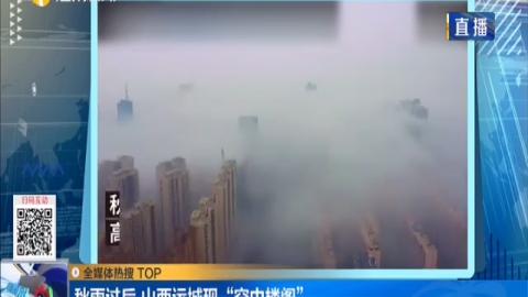 """秋雨過后 山西運城現""""空中閣樓"""""""