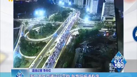 海口市區交通運行平穩 各路段暢通有序