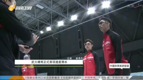 《中国体育旅游报道》2019年10月14日