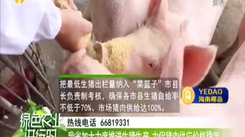 我省加大力度推进生猪生产 力促猪肉供应价格稳定