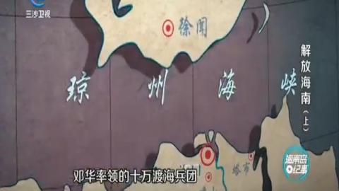 解放海南(上)