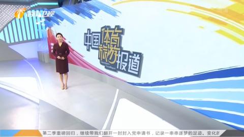 《中國體育旅游報道》2019年10月15日