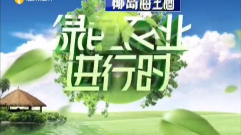 《绿色农业进行时》2019年10月15日