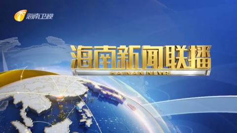《海南新闻联播》2019年10月22日