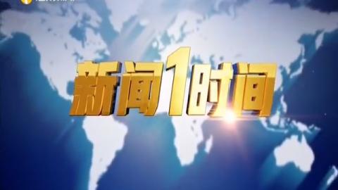 《新闻1时间》2019年10月22日(20:00)